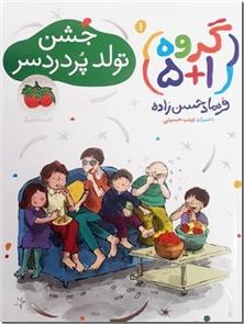 کتاب مجموعه داستان های گروه 1+5 - داستانهای کودکان -  4 جلدی - خرید کتاب از: www.ashja.com - کتابسرای اشجع