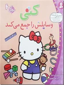کتاب کتی وسایلش را جمع می کند - آموختن آداب معشرت به زبان ساده مناسب برای گروه سنی الف و ب - خرید کتاب از: www.ashja.com - کتابسرای اشجع