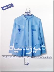 کتاب شیر سیاه - بعد از عشق - روایتی طنزآلود ار بحران هویت که این روزها ممکن است برای هر زن در آستانه مادر شدن رخ دهد - خرید کتاب از: www.ashja.com - کتابسرای اشجع