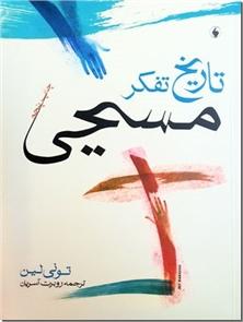 کتاب تاریخ تفکر مسیحی - اندیشه هایی ماندگار در تاریخ تفکر دینی و فلسفی - خرید کتاب از: www.ashja.com - کتابسرای اشجع
