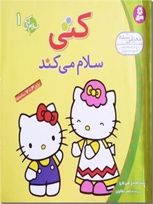 کتاب کتی سلام می کند - آموزش رفتارهای فردی در خانواده و اجتماع، مناسب برای 3 تا 7 ساله ها - خرید کتاب از: www.ashja.com - کتابسرای اشجع