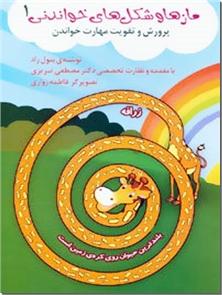 کتاب مازها و شکل های خواندنی - پرورش و تقویت مهارت خواندن - خرید کتاب از: www.ashja.com - کتابسرای اشجع
