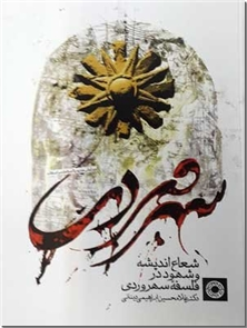 کتاب سهروردی - دینانی - شعاع اندیشه و شهود در فلسفه سهروردی - خرید کتاب از: www.ashja.com - کتابسرای اشجع