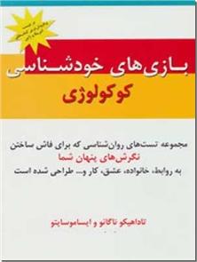 کتاب کوکولوژی - بازی های خودشناسی - بازیهای جذاب و سرگرم کننده خودشناسی - خرید کتاب از: www.ashja.com - کتابسرای اشجع