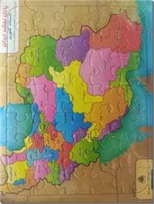 کتاب پازل نقشه ایران - نقشه تقسیمات کشوی - خرید کتاب از: www.ashja.com - کتابسرای اشجع