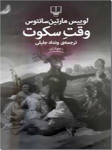 کتاب وقت سکوت - رمان - بزرگ ترین دستاورد اجتماعی رمان اسپانیا - خرید کتاب از: www.ashja.com - کتابسرای اشجع
