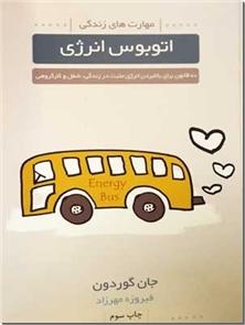 کتاب اتوبوس انرژی - ده قانون برای بالا بردن انرژی مثبت در زندگی، شغل و کار گروهی - خرید کتاب از: www.ashja.com - کتابسرای اشجع
