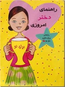 کتاب راهنمای دختر امروزی - رازهایی برای دختری مثل تو  - 12 جلدی - خرید کتاب از: www.ashja.com - کتابسرای اشجع