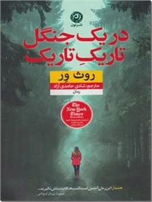 کتاب در یک جنگل تاریک تاریک - این رمان آتشین است، شب هنگام دستش نگیرید - خرید کتاب از: www.ashja.com - کتابسرای اشجع