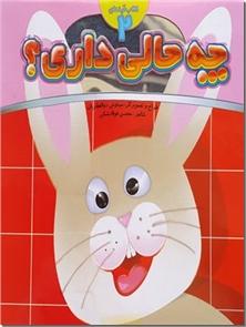 کتاب چه حالی داری 2 - کتاب آیینه ای برای آموزش احساسات به کودکان - خرید کتاب از: www.ashja.com - کتابسرای اشجع