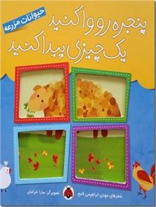 کتاب پنجره رو وا کنید یک چیزی پیدا کنید - حیوانات مزرعه - آشنایی با حیوانات مزرعه با زبان شعر - خرید کتاب از: www.ashja.com - کتابسرای اشجع
