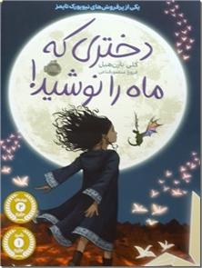 کتاب دختری که ماه را نوشید - رمان نوجوانان - خرید کتاب از: www.ashja.com - کتابسرای اشجع