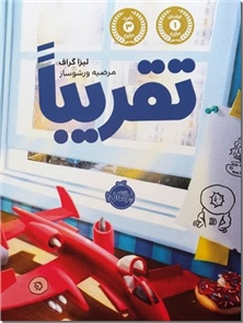 کتاب تقریبا - رمان - رمان نوجوانان - خرید کتاب از: www.ashja.com - کتابسرای اشجع