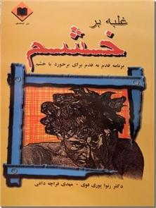 کتاب غلبه بر خشم - برنامه قدم به قدم برای برخورد با خشم - خرید کتاب از: www.ashja.com - کتابسرای اشجع