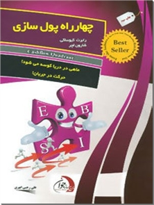 کتاب چهارراه پولسازی - کیوساکی - راهنمایی برای رسیدن به آزادی مالی - خرید کتاب از: www.ashja.com - کتابسرای اشجع