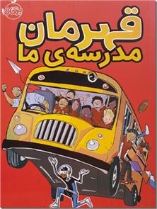 کتاب قهرمان مدرسه ما - رمان نوجوانان - خرید کتاب از: www.ashja.com - کتابسرای اشجع