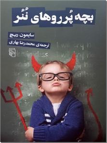 کتاب بچه پرروهای ننر - نسل کودکان و جوانان خودشیفته - مجموعه داستان از نویسنده ای شوخ طبع - خرید کتاب از: www.ashja.com - کتابسرای اشجع