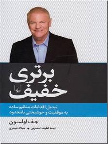 کتاب برتری خفیف - تبدیل اقدامات منظم و ساده به موفقیت و خوشبختی نامحدود - خرید کتاب از: www.ashja.com - کتابسرای اشجع