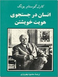 کتاب انسان در جستجوی هویت خویشتن - یونگ - آثار فلسفی یونگ - خرید کتاب از: www.ashja.com - کتابسرای اشجع