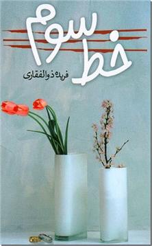 کتاب خط سوم - رمان عاشقانه - خرید کتاب از: www.ashja.com - کتابسرای اشجع