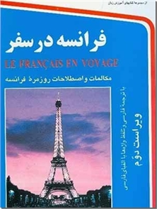 کتاب فرانسه در سفر همراه با CD - مکالمات و اصطلاحات روزمرۀ فرانسه - خرید کتاب از: www.ashja.com - کتابسرای اشجع