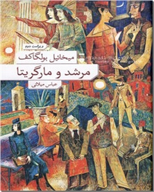 کتاب مرشد و مارگریتا - رمان - ترجمه میلانی - خرید کتاب از: www.ashja.com - کتابسرای اشجع