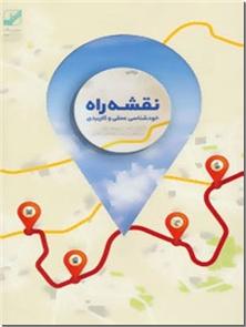 کتاب نقشه راه - خودشناسی عمقی با راهنمای عملی - خرید کتاب از: www.ashja.com - کتابسرای اشجع