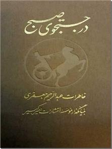 کتاب در جستجوی صبح - 2جلدی - خاطرات عبدالرحیم جعفری - خرید کتاب از: www.ashja.com - کتابسرای اشجع
