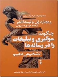 کتاب چگونه سوگیری و تبلیغات را در رسانه ها تشخیص دهیم - بر اساس مفهوم ها و ابزارهای تفکر نقادانه - ریچارد پل - خرید کتاب از: www.ashja.com - کتابسرای اشجع
