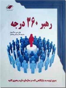 کتاب رهبر 360 درجه - بدون توجه به جایگاهی که در سازمان دارید رهبری کنید - خرید کتاب از: www.ashja.com - کتابسرای اشجع