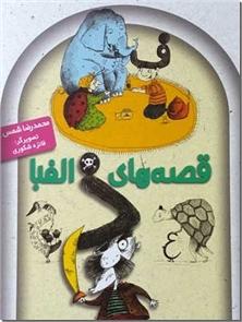 کتاب قصه های الفبا - مجموعه داستان با حروف الفبا - خرید کتاب از: www.ashja.com - کتابسرای اشجع
