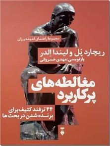 کتاب مغالطه های پرکاربرد - 44 ترفند کثیف برای برنده شدن در بحث ها - خرید کتاب از: www.ashja.com - کتابسرای اشجع