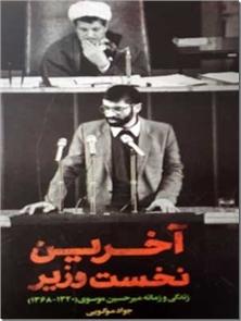 کتاب آخرین نخست وزیر - زندگی و زمانه میرحسین موسوی (1320-1368) - خرید کتاب از: www.ashja.com - کتابسرای اشجع