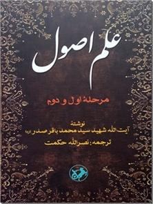 کتاب علم اصول - مرحله اول و دوم - خرید کتاب از: www.ashja.com - کتابسرای اشجع