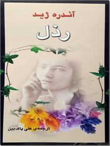 کتاب رذل - آندره ژید - رمان - خرید کتاب از: www.ashja.com - کتابسرای اشجع