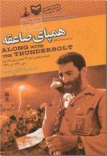 کتاب همپای صاعقه - کارنامه عملیاتی لشکر 27 محمد رسول الله - خرید کتاب از: www.ashja.com - کتابسرای اشجع
