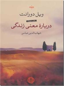 کتاب درباره معنی زندگی - ویل دورانت - خرید کتاب از: www.ashja.com - کتابسرای اشجع