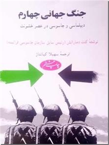 کتاب جنگ جهانی چهارم - دیپلماسی و جاسوسی عصر خشونت - خرید کتاب از: www.ashja.com - کتابسرای اشجع