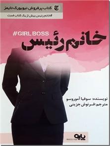 کتاب خانم رئیس - بنیاگذار و مدیرعامل شرکت نستی گال - خرید کتاب از: www.ashja.com - کتابسرای اشجع