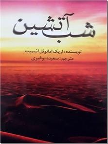 کتاب شب آتشین - روایت ماجرای دوگانه یک سفر بی انتهای درونی - خرید کتاب از: www.ashja.com - کتابسرای اشجع