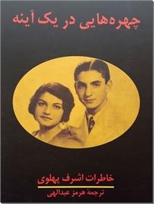 کتاب چهره هایی در یک آینه - اشرف پهلوی - خاطرات اشرف پهلوی - خرید کتاب از: www.ashja.com - کتابسرای اشجع