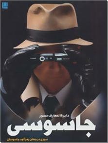 کتاب دایره المعارف مصور جاسوسی - سیری در جهان رمزآلود جاسوسان - خرید کتاب از: www.ashja.com - کتابسرای اشجع