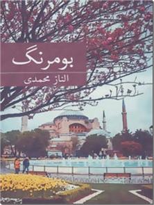 کتاب بومرنگ - رمان فارسی - خرید کتاب از: www.ashja.com - کتابسرای اشجع