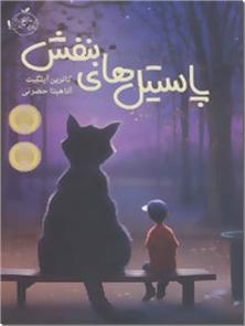 کتاب پاستیل های بنفش - داستان نوجوانان - خرید کتاب از: www.ashja.com - کتابسرای اشجع