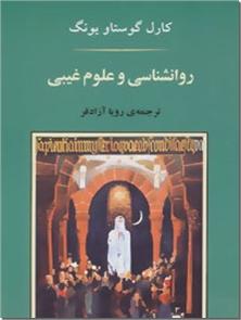 کتاب روانشناسی و علوم غیبی -  - خرید کتاب از: www.ashja.com - کتابسرای اشجع