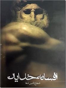 کتاب افسانه خدایان - شجاع الدین شفا - پرومته، قهرمان زنجیر شده - خرید کتاب از: www.ashja.com - کتابسرای اشجع