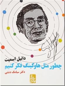 کتاب چطور مثل هاوکینگ فکر کنیم - از دریچه نگاه نوابغ - خرید کتاب از: www.ashja.com - کتابسرای اشجع
