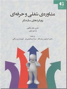 کتاب مشاوره شغلی و حرفه ای - رویکردهای سازه نگر - خرید کتاب از: www.ashja.com - کتابسرای اشجع