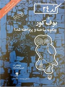 کتاب کد 24 یا بوف کور چگونه ساخته و پرداخته شد - همراه با فیلم سینمایی گفتگو با سایه - خرید کتاب از: www.ashja.com - کتابسرای اشجع