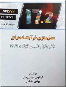 کتاب مدل سازی فرایند احتراق - با نرم افزار انسیس فلوئنت 17/2 - خرید کتاب از: www.ashja.com - کتابسرای اشجع